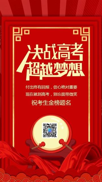 红色简约喜庆高考冲刺加油励志海报