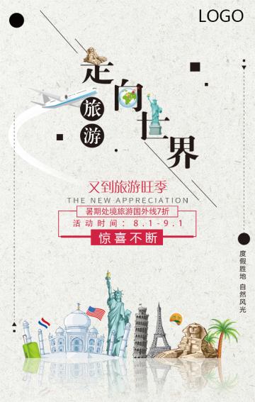 旅游模板    暑期旅游推介模板   旅行社活动   旅行社跟团自由行  世界各地旅游通用模板