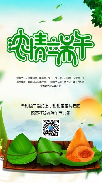中国风浓情端午节祝福贺卡海报