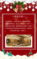 红色喜庆简约圣诞节商家店铺促销宣传H5
