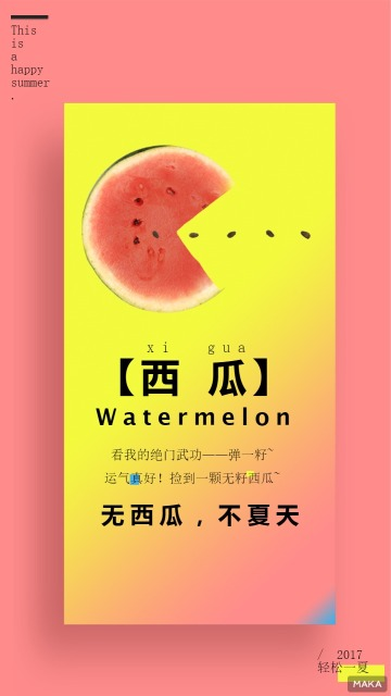 可爱搞怪渐变西瓜红柠檬黄清爽夏日植物西瓜个人心情海报