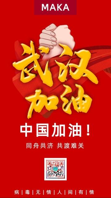 红色大气众志成城武汉加油抗击新型肺炎冠状病毒预防企业宣传公益开业促销海报