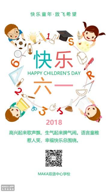 白色可爱六一儿童节贺卡简洁祝福卡海报