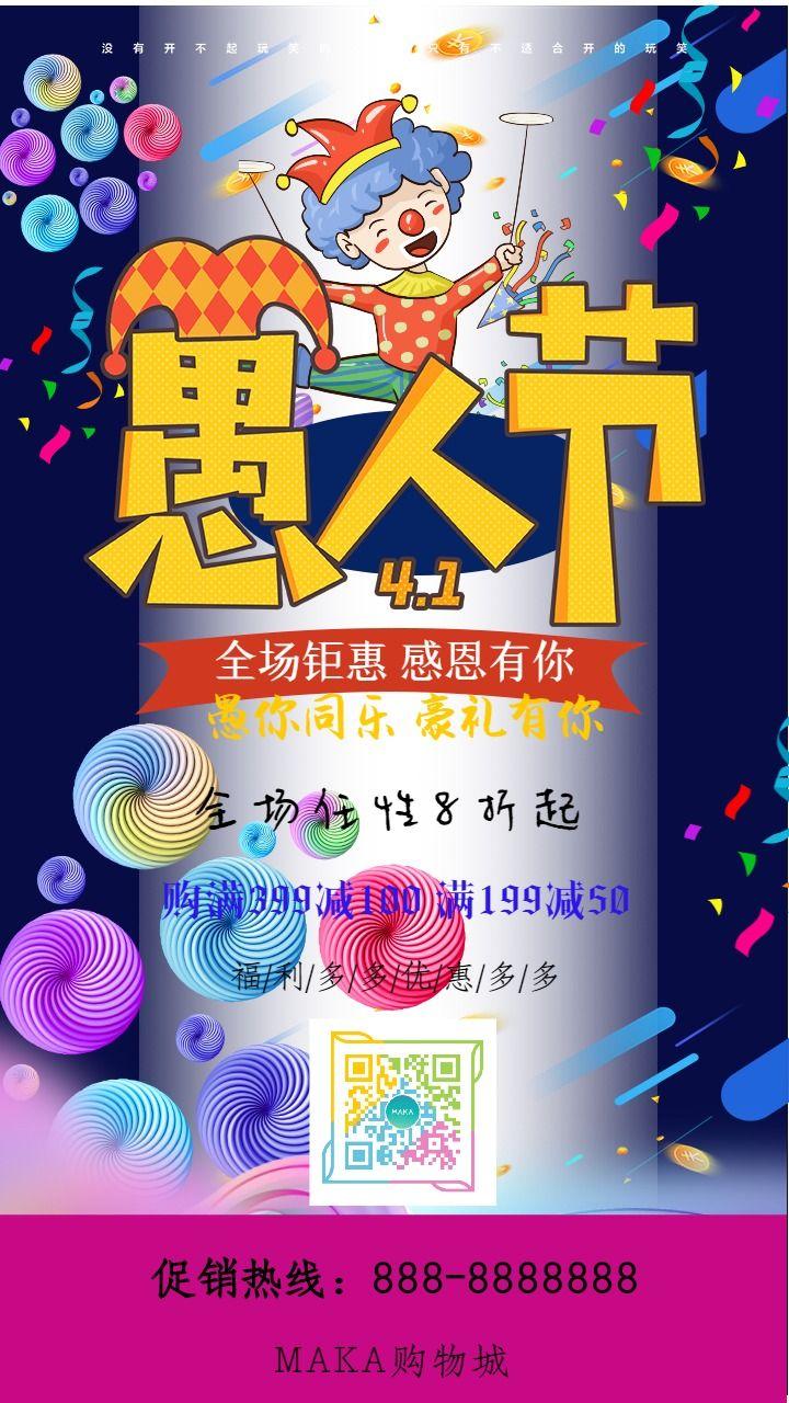 文艺卡通愚人节促销宣传手机海报