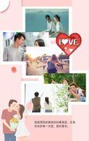 粉色浪漫520情人节情侣相册翻页H5