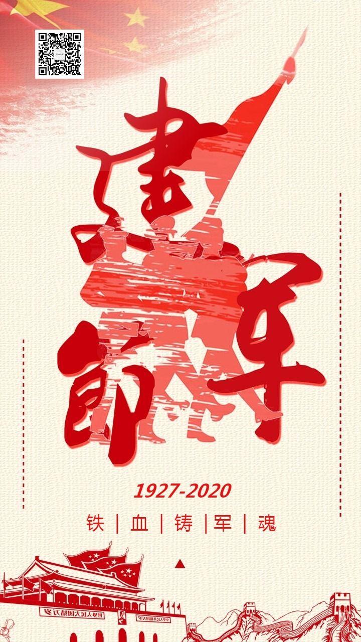 复古8.1建军节八一建军节建军93周年海报手机版