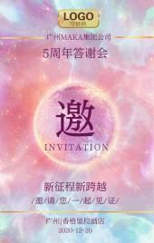 幻彩金色闪耀高端邀请函企业周年庆新品发布会H5