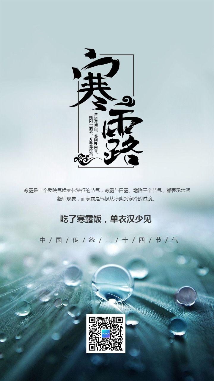 文艺简约清新传统寒露节气日签海报