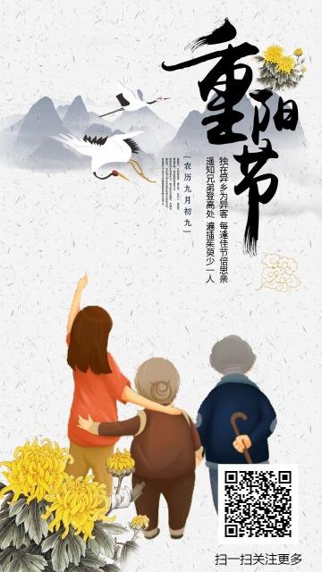 99重阳节公司宣传海报