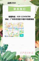 绿色清新春季促销新品促销翻页H5