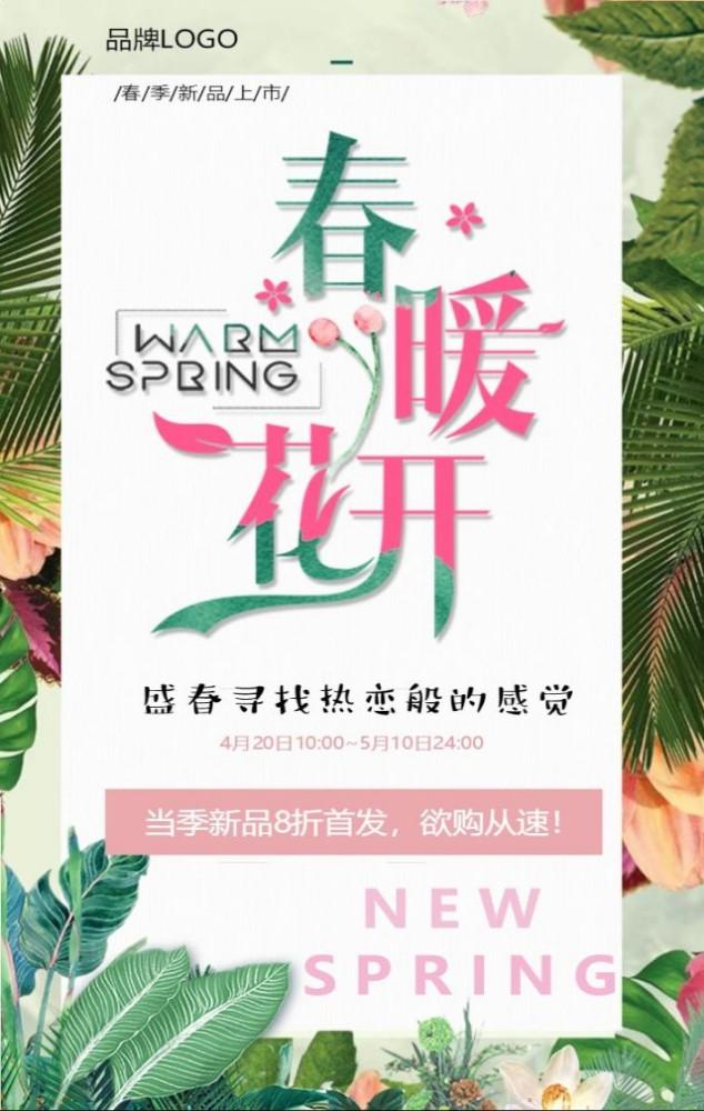 春季新品上市绿色清新自然春暖花开服装店铺新品促销H5海报模板