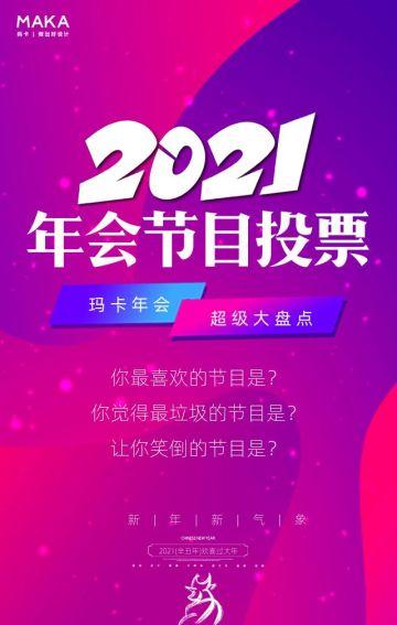 粉色简约炫彩年会节目投票年终盛典节目投票翻页H5