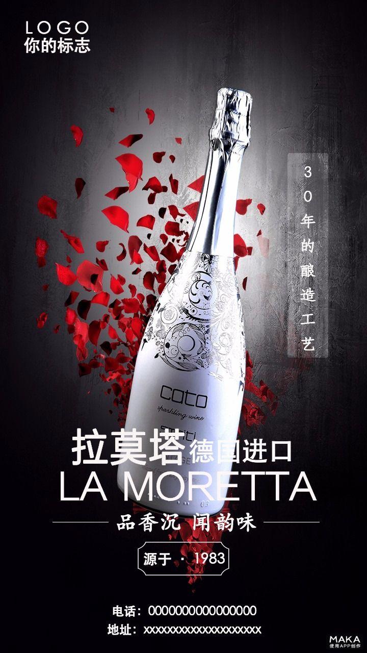 高端黑色玫瑰红酒宣传海报