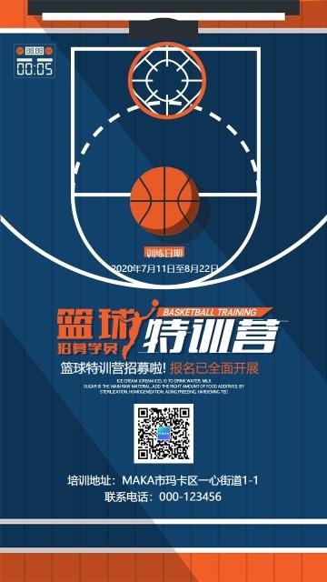 简约扁平篮球培训班招生篮球社团招新宣传海报