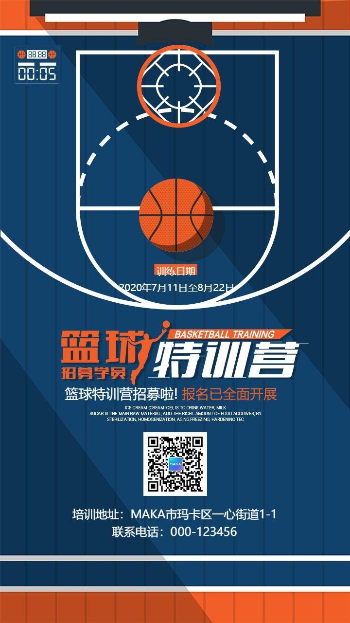蓝色简约扁平篮球培训班招生宣传海报