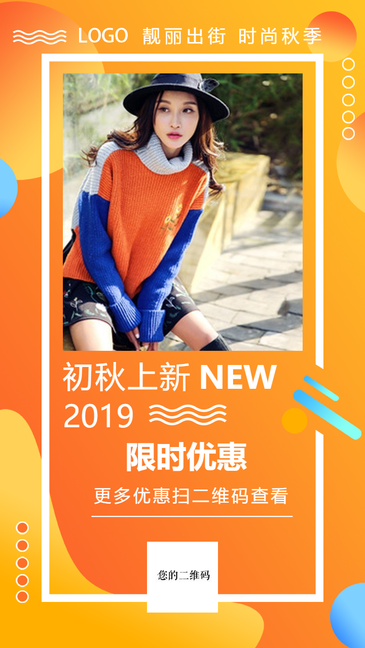 秋季上新服装店促销宣传海报