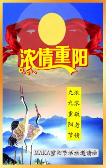 重阳节活动邀请函 中国传统节日祝福邀请 关爱老人活动邀请 重阳节祝福,重阳节介绍