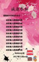粉色系邀请函