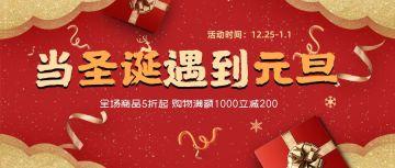 红金简约双旦节日促销公众号首图