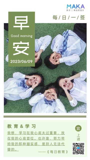 绿色小清新风格教育行业心情日签励志语录海报