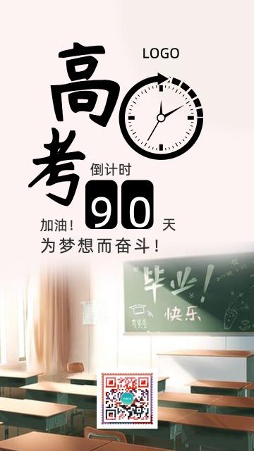 粉色清新文艺高中高考倒计时高考励志语录朋友圈高考鼓励励志日签培训教育海报