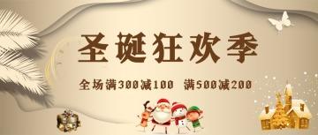 圣诞节公众号封面头图 时尚酷炫 综合电商 圣诞节 圣诞节促销 服饰鞋包 数码家电促销