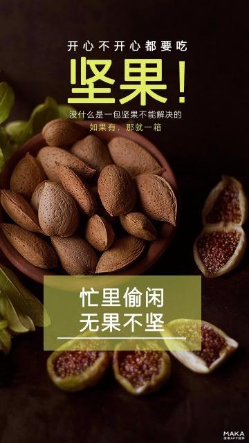 坚果零食店铺品牌宣传