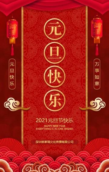 红色中国风喜迎元旦新年宣传H5