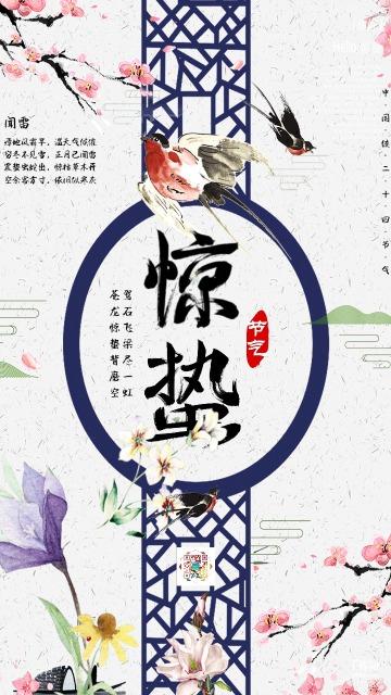中国风古典卡通手绘唯美清新白色惊蛰节气宣传推广海报