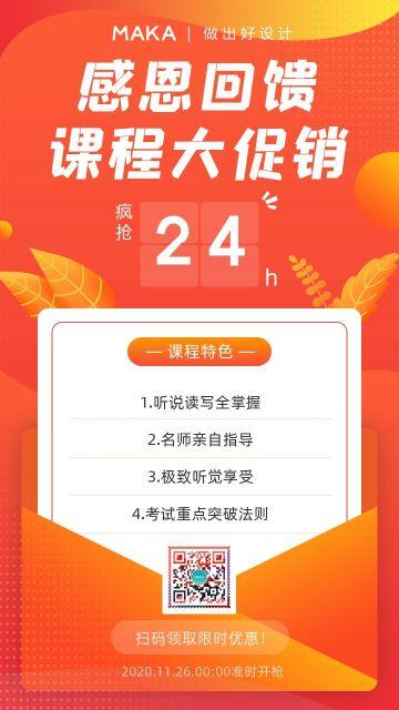 橙色简约风格感恩节教育行业课程促销感恩回馈手机海报