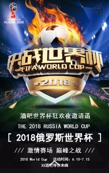 2018世界杯酒吧俱乐部派对狂欢夜邀请函推广