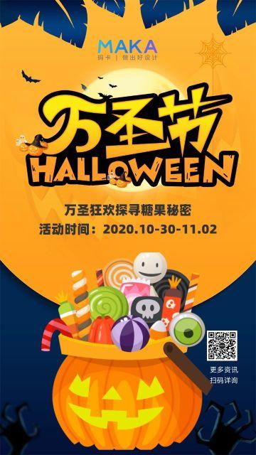 黄色卡通万圣节节日活动手机海报
