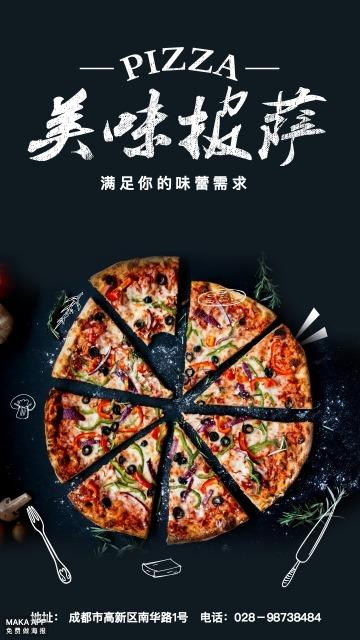 黑色美食披萨门店宣传促销海报