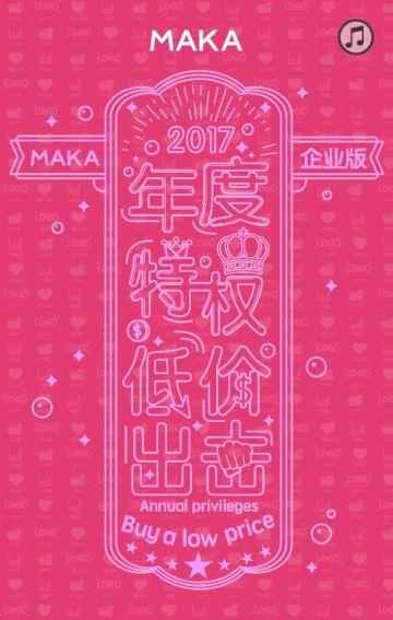 MAKA企业服务六月优惠活动