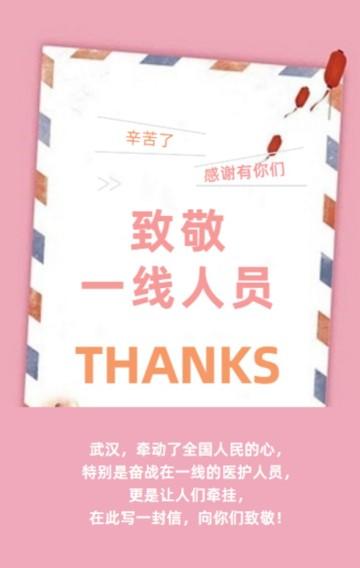 给一线人员的一封信浅粉色卡通H5