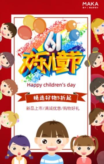 红色卡通风61儿童节商家促销H5模板
