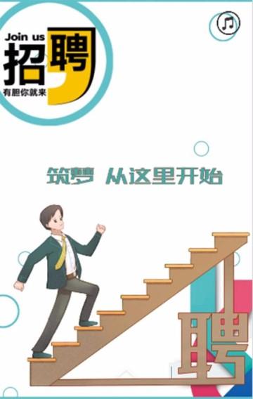 简约大气文艺招聘招募模板H5