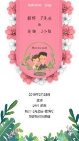 卡通插画结婚庆典邀请函海报模板