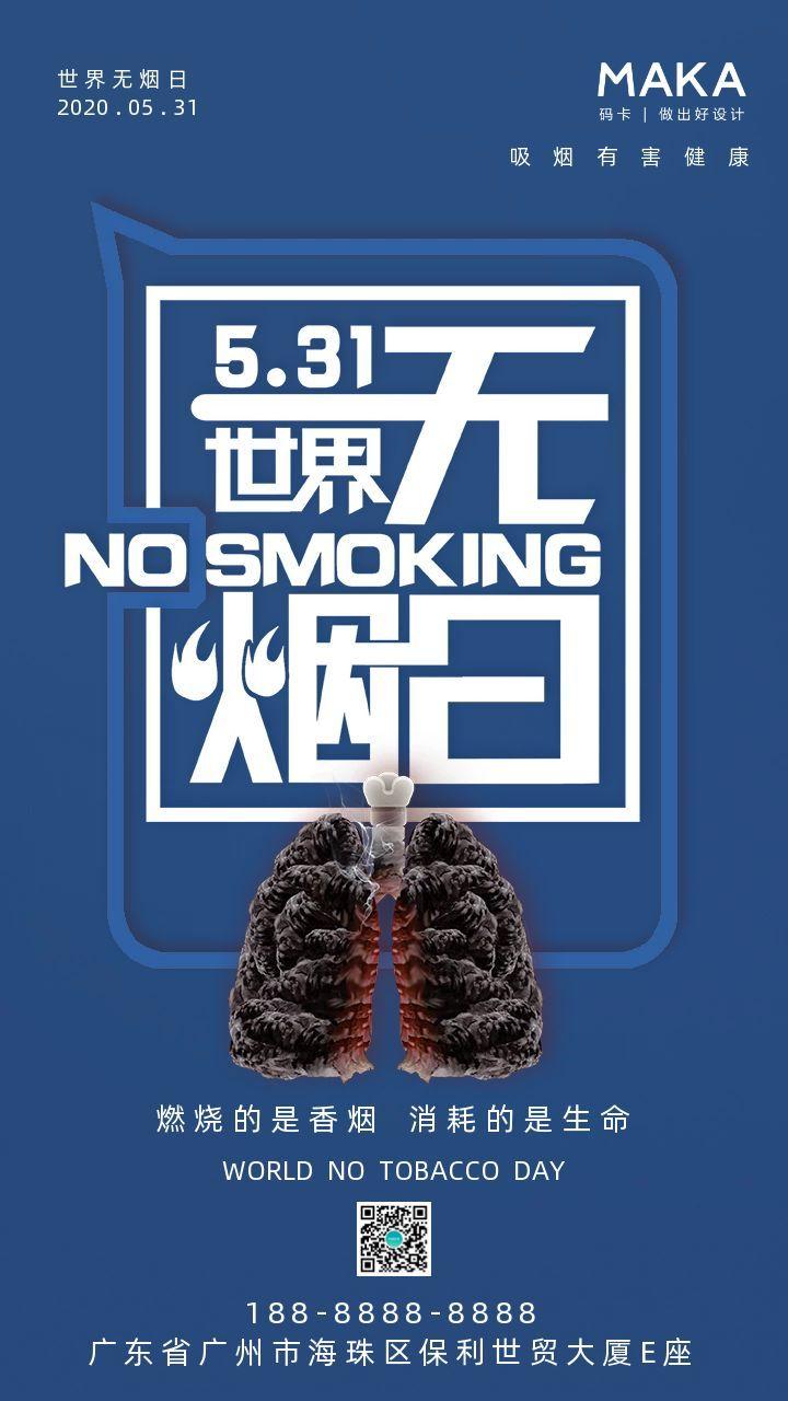 蓝色扁平世界无烟日节日宣传手机海报
