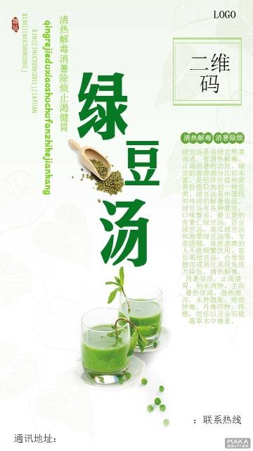 添加·二维码·绿豆汤·食品·饮品宣传海报