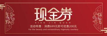 红色喜庆风商铺/商超行业现金券宣传推广优惠券