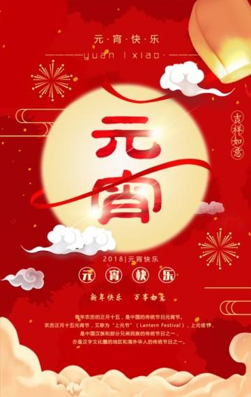 红色喜庆素雅元宵节企业宣传祝福贺卡