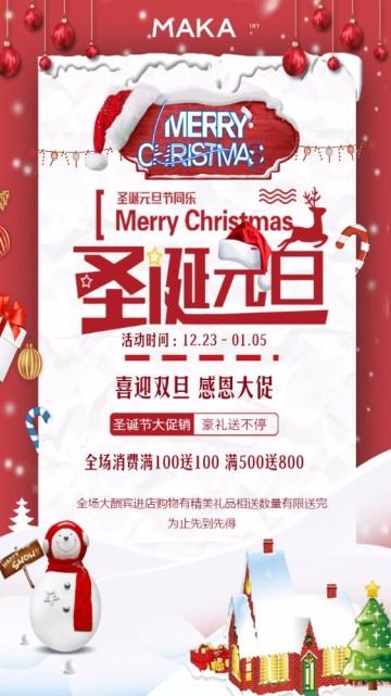 圣诞节商家活动促销打折店铺推广元旦卡通雪花圣诞夜圣诞老人