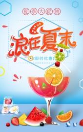 夏季 冷饮 奶茶店 果汁 浪在夏末 文艺