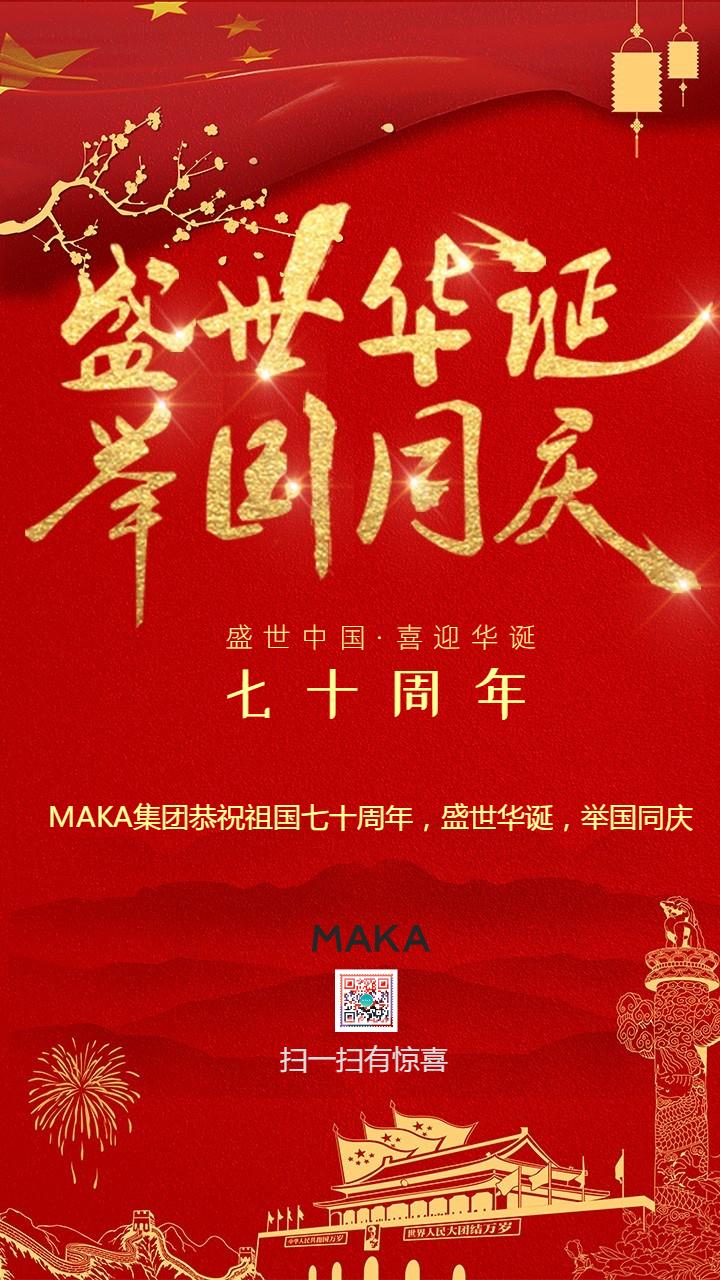 大红色中国风古风简约大气国庆海报