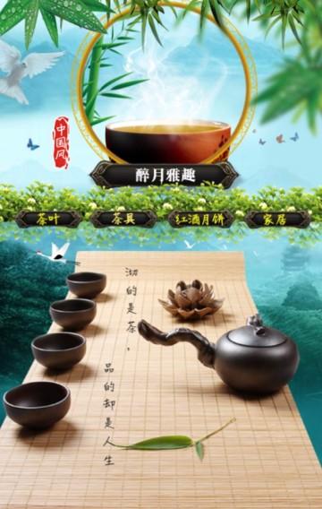 大气高端企业展示礼品茶道茶具服妆红酒通用模版