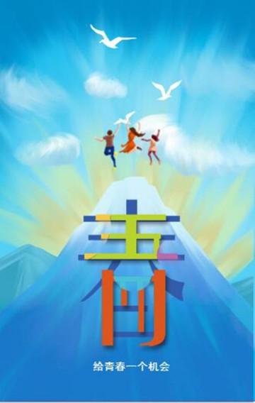 卡通五四青年节祝福卡片青年节文化宣传