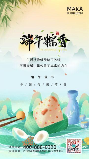 简约端午节节日宣传生活手机海报