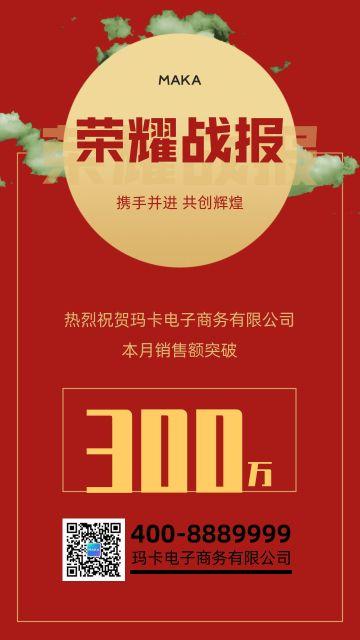 中国风红色大气年度荣耀战报