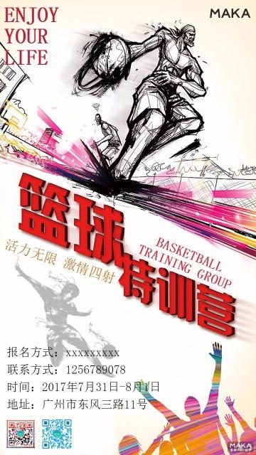 篮球特训营宣传海报